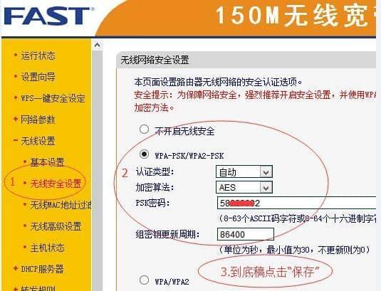 路由器无线密码、WIFI密码设置